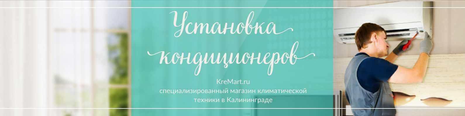 Установка кондиционеров в Калининграде
